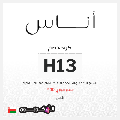 كوبونات وكود خصم اناس  عمان 2021