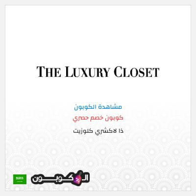موقع ذا لاكشري كلوزيت السعودية | أفضل الخصومات و العروض