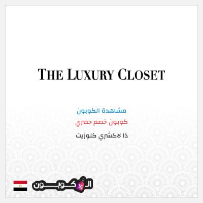 موقع ذا لاكشري كلوزيت جمهورية مصر   أفضل الخصومات و العروض