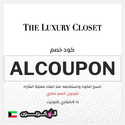 موقع ذا لاكشري كلوزيت الكويت   أفضل الخصومات و العروض