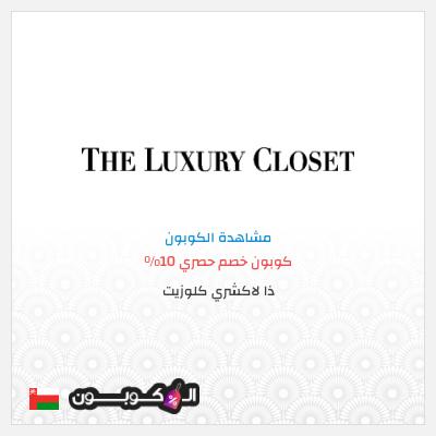 موقع ذا لاكشري كلوزيت عمان | أفضل الخصومات و العروض