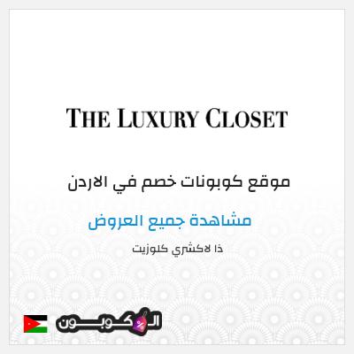 مميزات موقع The Luxury Closet