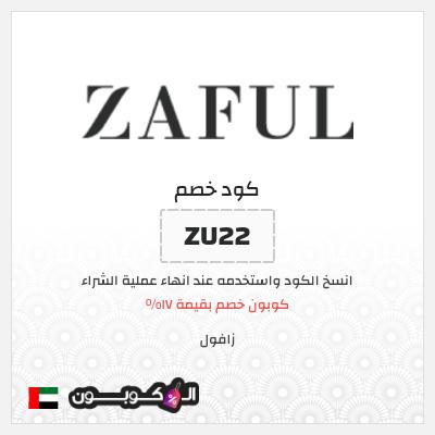 موقع Zaful الإمارات العربية | أفضل خصومات وعروض زافول