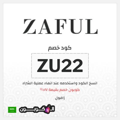 موقع Zaful السعودية | أفضل خصومات وعروض زافول