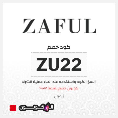 موقع Zaful البحرين | أفضل خصومات وعروض زافول