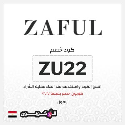 موقع Zaful جمهورية مصر | أفضل خصومات وعروض زافول