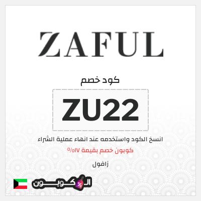 موقع Zaful الكويت | أفضل خصومات وعروض زافول