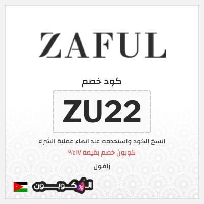 موقع Zaful الاردن | أفضل خصومات وعروض زافول