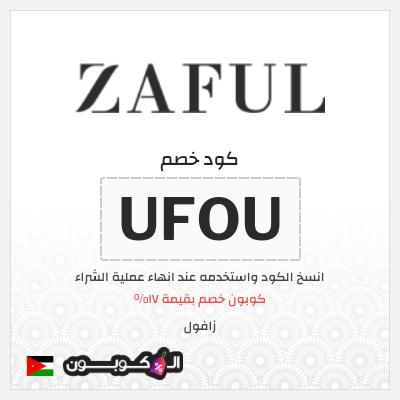 موقع Zaful الاردن   أفضل خصومات وعروض زافول