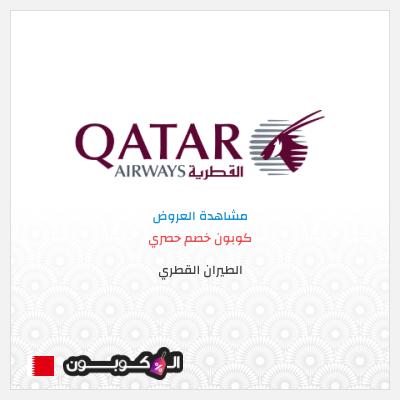 عروض الطيران القطري البحرين   خصومات حتى 40%