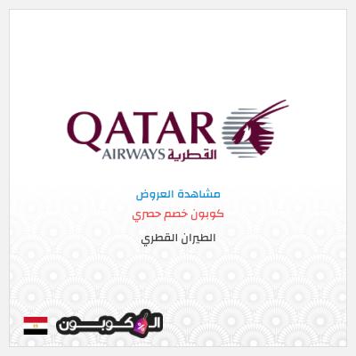 عروض الطيران القطري جمهورية مصر | خصومات حتى 40%
