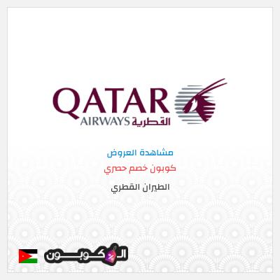 عروض الطيران القطري الاردن | خصومات حتى 40%