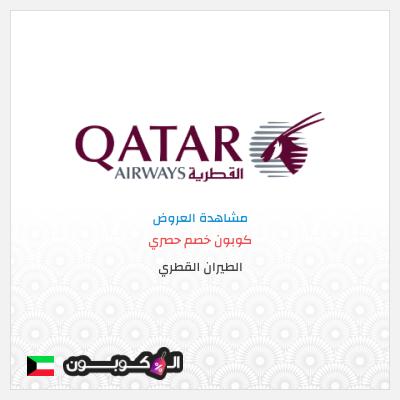 عروض الطيران القطري الكويت | خصومات حتى 40%