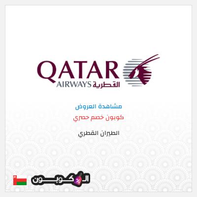 عروض الطيران القطري عمان   خصومات حتى 40%