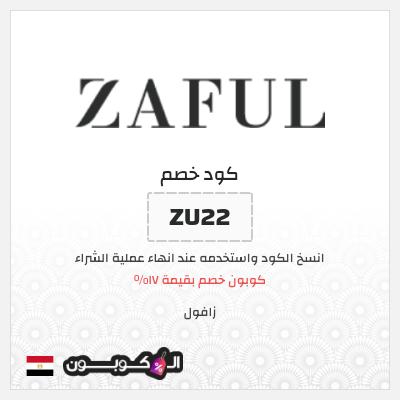 كود خصم زافول  جمهورية مصر   خصم 17% على كل المنتجات