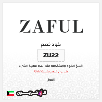 كود خصم زافول  الكويت   خصم 17% على كل المنتجات