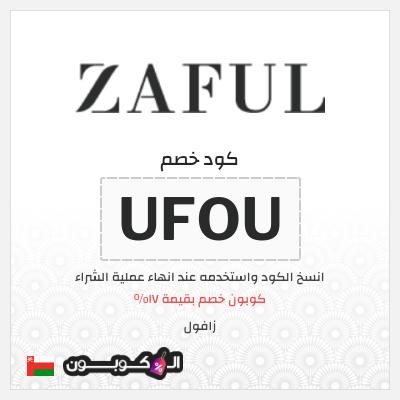 كود خصم زافول  عمان   خصم 17% على كل المنتجات