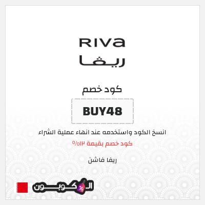 كوبون خصم ريفا فاشن اون لاين البحرين   تخفيض 12%