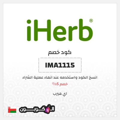 أقوى كود خصم اي هيرب 2020 | 100% فعال في عمان