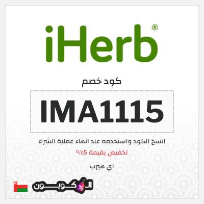 أقوى كود خصم اي هيرب 2021 | 100% فعال في عمان