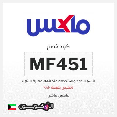 كود خصم سيتي ماكس بقيمة 10%   عروض وتخفيضات الكويت