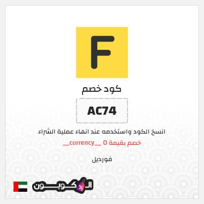 كود خصم فورديل | تخفيض 9.8 درهم اماراتي للطلبات ما بين 195 - 98 درهم اماراتي