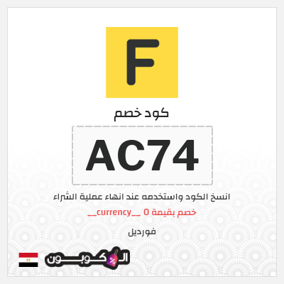 كود خصم فورديل | تخفيض 41.8 جنيه مصري للطلبات ما بين 831.8 - 418 جنيه مصري