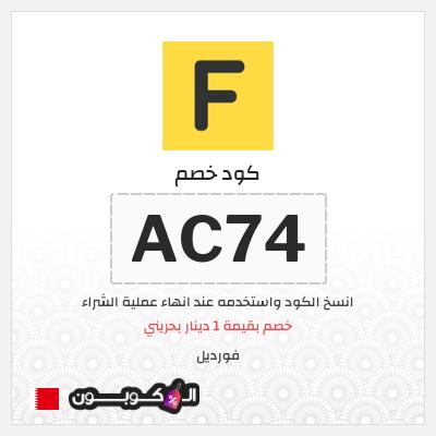 كود خصم فورديل | تخفيض 1 دينار بحريني للطلبات ما بين 19.9 - 10 دينار بحريني