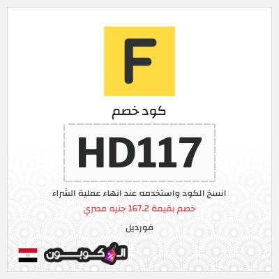 كود خصم فورديل 2021 | تخفيض 167.2 جنيه مصري