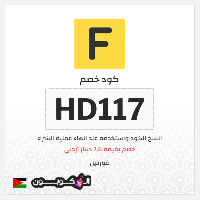 كود خصم فورديل 2021 | تخفيض 7.6 دينار أردني