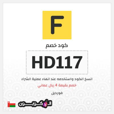 كود خصم فورديل 2021   تخفيض 4 ريال عماني