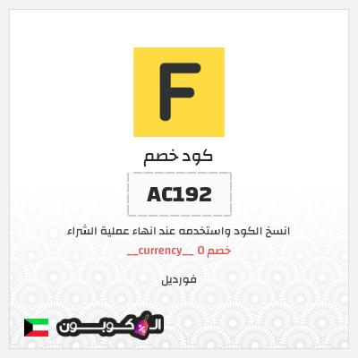 كود خصم فورديل للمشاهير   خصم 1.7 دينار كويتي للطلبات ما بين 24.8 - 16.6 دينار كويتي