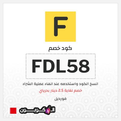 كود خصم فورديل للمشاهير | لغاية 2.5 دينار بحريني