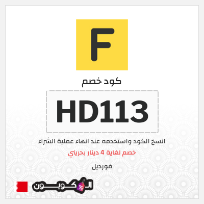 كود خصم فورديل للمشاهير | لغاية 4 دينار بحريني
