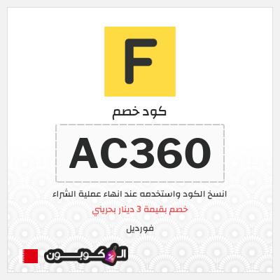 خصم فورديل البحرين    تخفيض 3 دينار بحريني