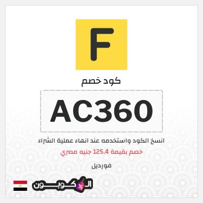 خصم فورديل جمهورية مصر |  تخفيض 125.4 جنيه مصري
