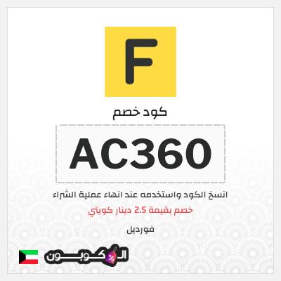 خصم فورديل الكويت    تخفيض 2.5 دينار كويتي