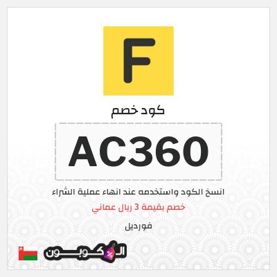 خصم فورديل عمان    تخفيض 3 ريال عماني