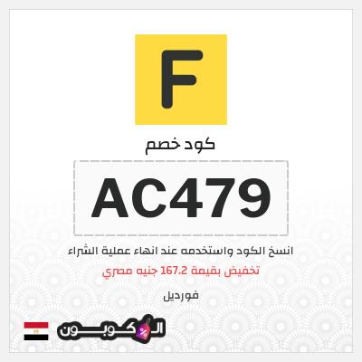 كود خصم فورديل جمهورية مصر |  تخفيض 167.2 جنيه مصري