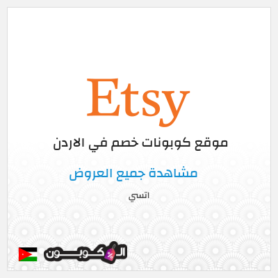 أقسام موقع Etsy