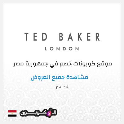 مراجعة موقع تيد بيكر أون لاين عربي