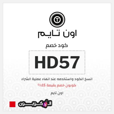 تخفيضات نظارات Armani البحرين | كوبون خصم اون تايم 15%