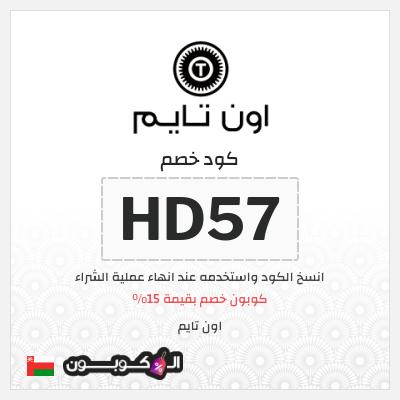 تخفيضات نظارات Armani عمان | كوبون خصم اون تايم 15%