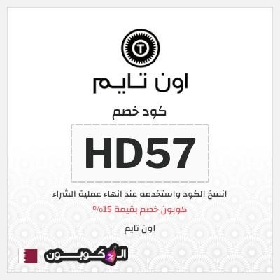 تخفيضات نظارات Armani قطر | كوبون خصم اون تايم 15%