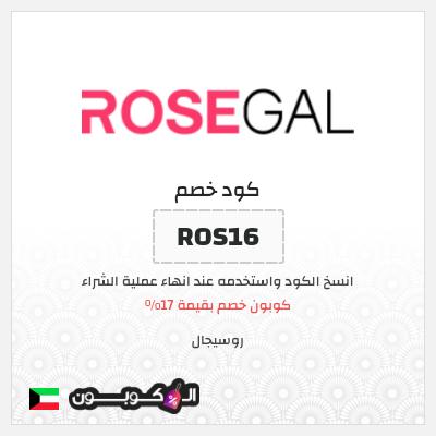 كود خصم Rosegal 2020 17% | للمنتجات المخفضة و غير المخفضة