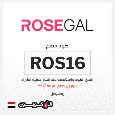 كود خصم Rosegal 2020 17%   للمنتجات المخفضة و غير المخفضة