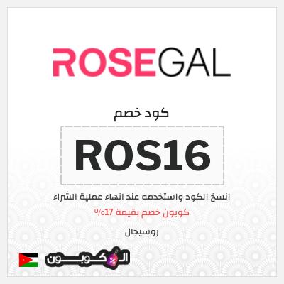 كود خصم Rosegal 2021 17% | للمنتجات المخفضة و غير المخفضة