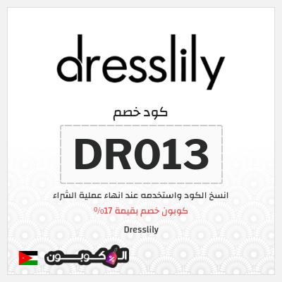 كود خصم Dresslily 2020 | للمنتجات المخفضة وغير المخفضة