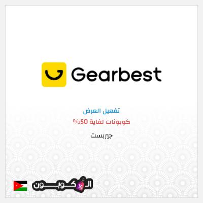 عروض، تخفيضات، خصومات موقع Gearbest | على منتجات مختارة