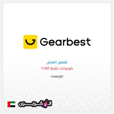 عروض، تخفيضات، خصومات موقع Gearbest   على منتجات مختارة